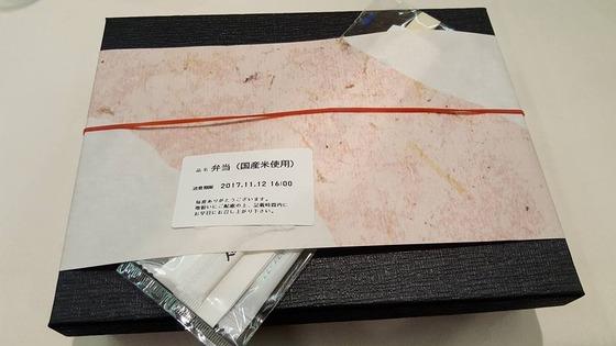11_bentoookura001