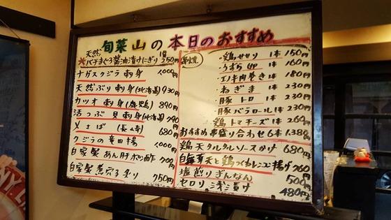 11_yama013