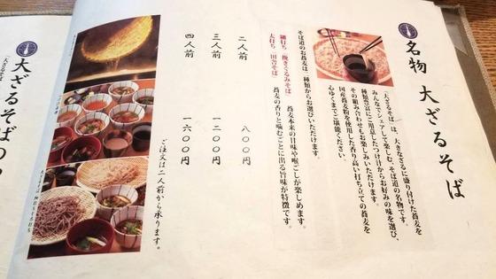 19.10_sobamichi014