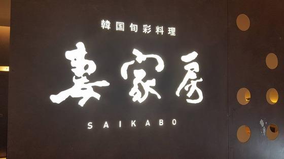10_saikabou000