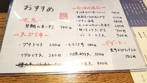 19.10_sobamichi013