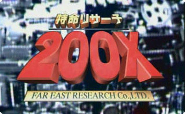 特命リサーチ200X
