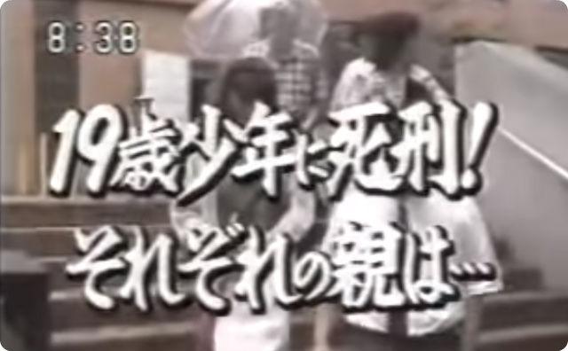 名古屋アベック殺人事件