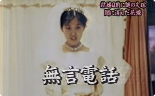 福島県原町市女性失踪事件