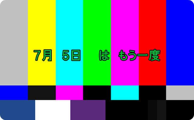 【電波ジャック?】放送終了後のテレビに不気味な文字