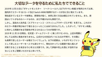 【必読】被害者続出の『ポケモン剣盾』エラー・SDカード破損・Switch故障問題まとめをポケモンファンの有志が作成→感謝されまくる