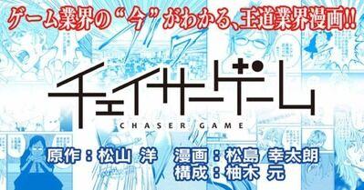 """【悲報】CC2松山洋氏原作の""""ゲーム業界を舞台としたお仕事漫画""""『チェイサーゲーム』打ち切りへ・・「3巻発売までに1巻・2巻に重版がかからなければ連載終了するからみんな買って」"""