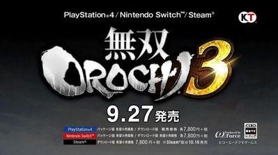 【速報】 PS4/スイッチ『無双OROCHI3』発売日が9月27日に決定→激戦区じゃねえかwwwww