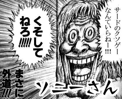 任??「Switch爆売れw」 サード「う~ん、PS5!Steam!w」