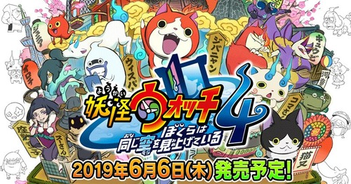 youkai4-switch-bokura