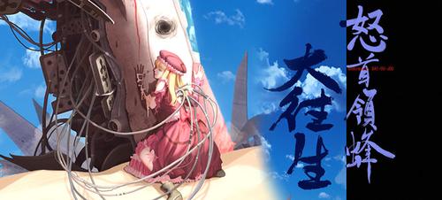 ACdaioujou_780x353