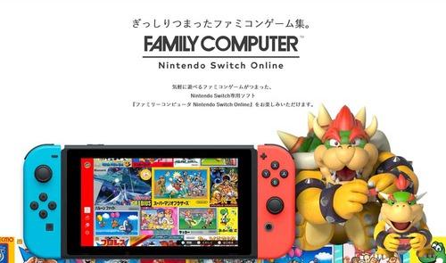Nintendo_Switch_Online_ファミコン