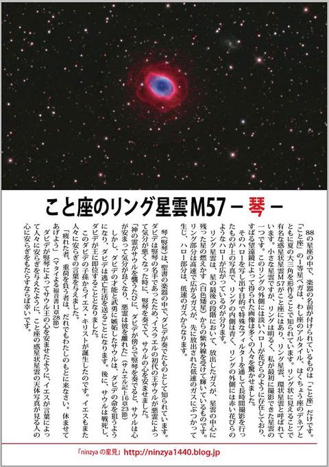 RAT-52-M57