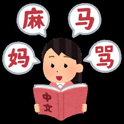study_chinese_girl