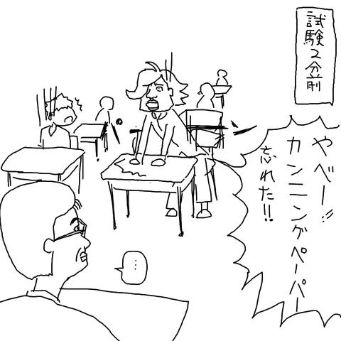 時効だしまたさかべの漫画描いたよ!