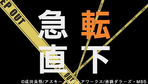 神谷浩史・小野大輔のDear Girl 〜Stores〜