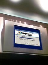 やっぱり Windows 2000…?