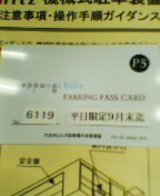○本木ヒルズ平日限定パスポート