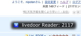 livedoor Reader Notifier