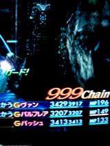 999Chain