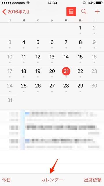 下の「カレンダー」を選ぶ
