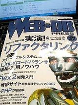 WEB+DB PRESS vol.37