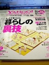 Yahoo! Internet Guide 2006/04