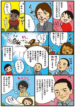 """ウワサの現場 """"蘇える獅子""""ライブドアに突撃!(中編)"""