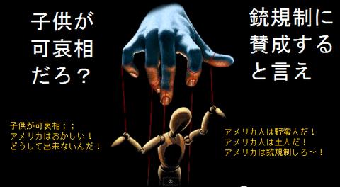 銃規制問題での日本人