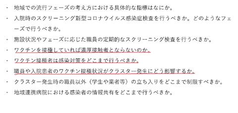 日本感染症学会・わかっていないこと