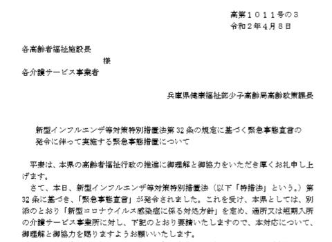 兵庫県通知文書