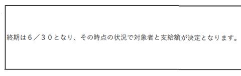新型コロナ慰労金Q&A