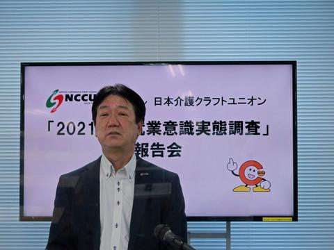 NCCU染川会長