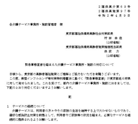 東京都サービス提供継続要請文書