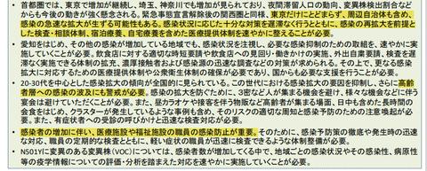 厚労省専門家会議4月14日資料