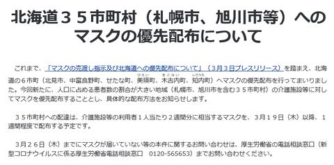 厚労省・マスク北海道配布