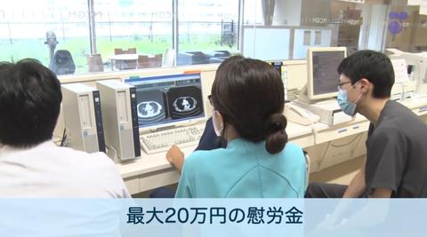 慰労金最大20万円周知ビデオ