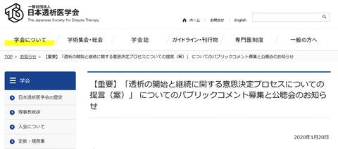 日本透析医学会