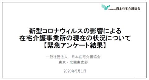 日本在宅介護協会・表紙