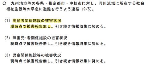台風10号「被害報告なし」