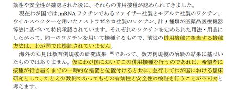 日本ワクチン学会の見解