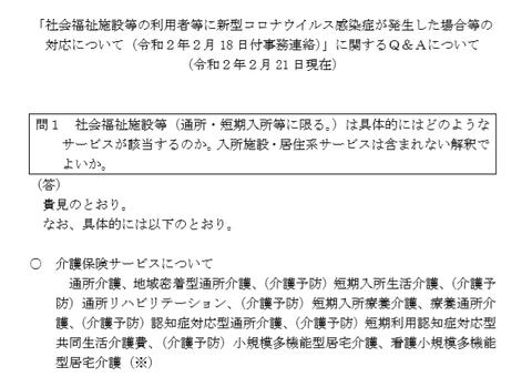 介護事業所向けQ&A