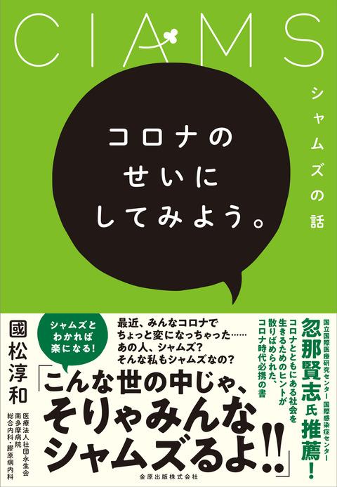 國松医師書籍表紙