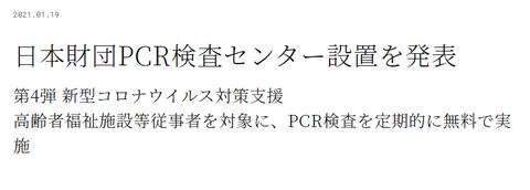 日本財団PCR検査