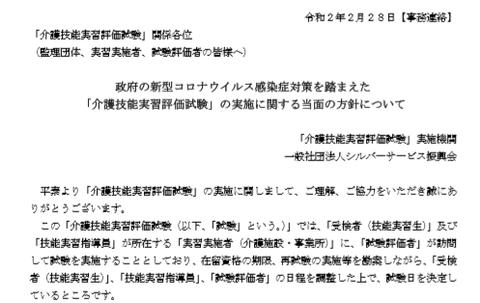 シルバーサービス振興会通知