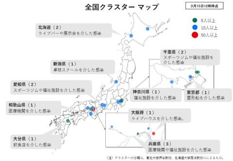 全国クラスターマップ