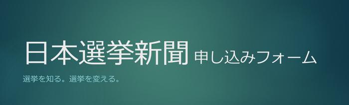 日本選挙新聞申し込みフォーム