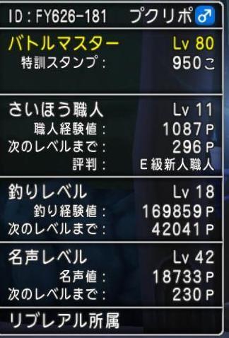 DQXGame 2014-06-18 01-20-08-15