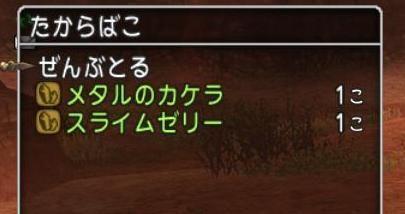 DQXGame 2014-06-01 14-02-36-39