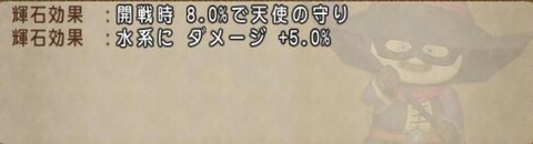 DQXGame 2014-07-29 01-21-16-39